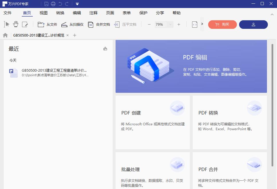 PDF文档添加书签步骤1
