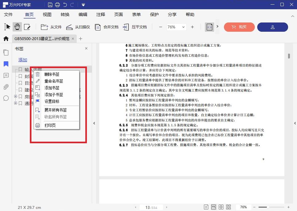 PDF文档添加书签步骤3
