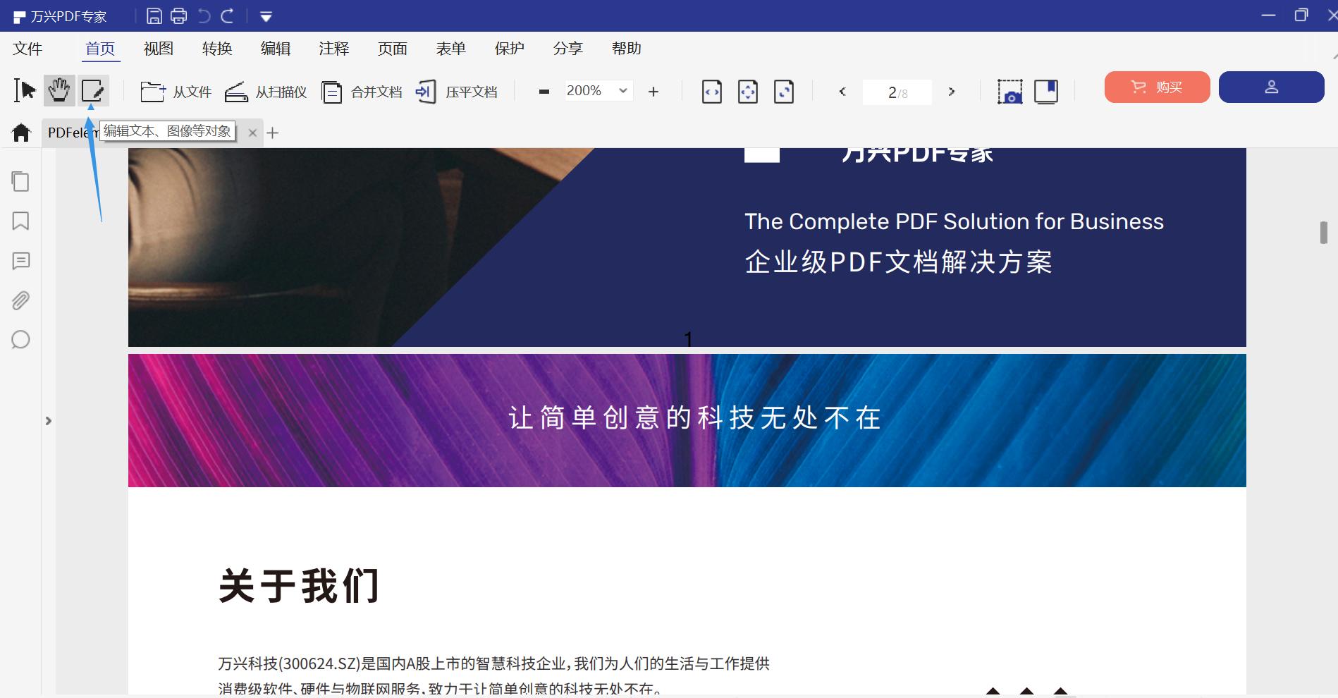 提取PDF文件中的图片