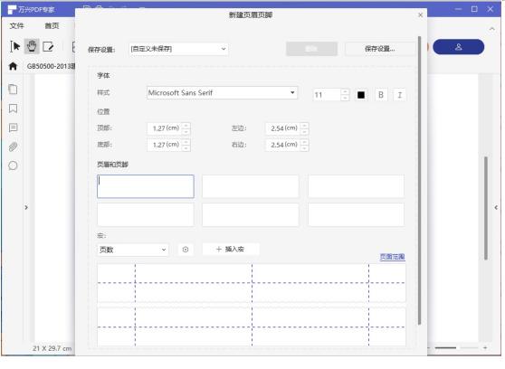 PDF文件添加页眉和页脚