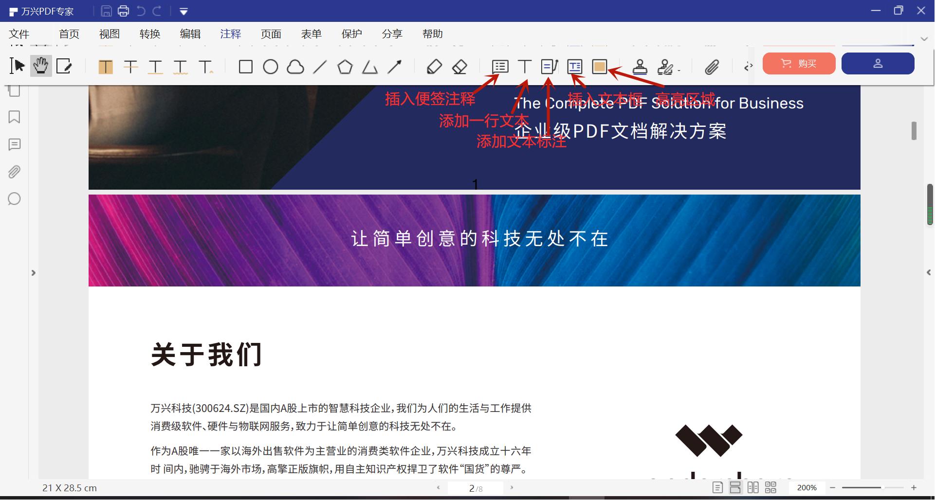PDF添加注释