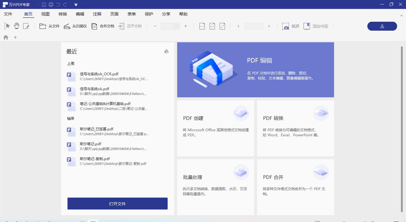 新建空白的PDF文档
