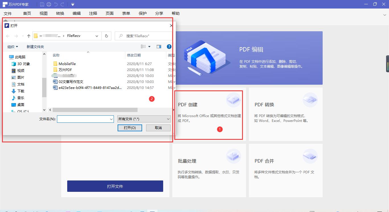 万兴PDF