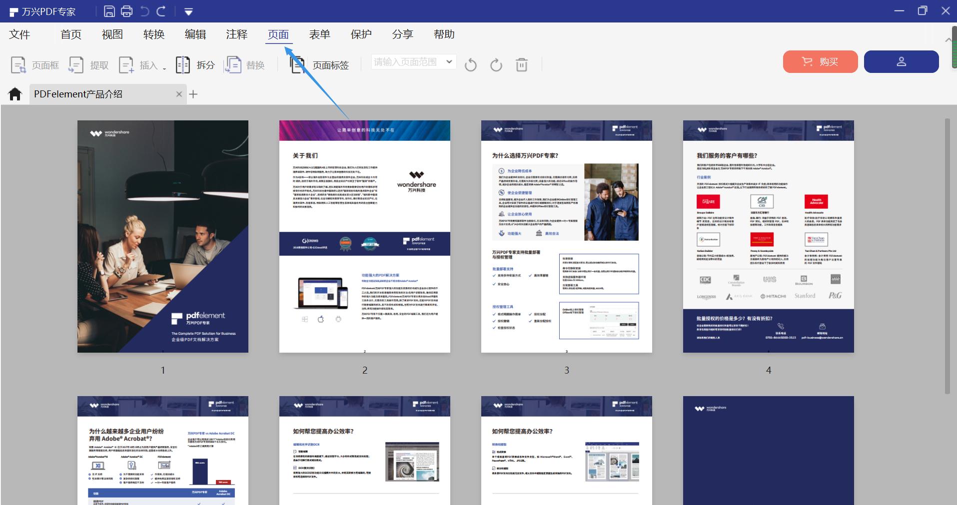 旋转PDF页面
