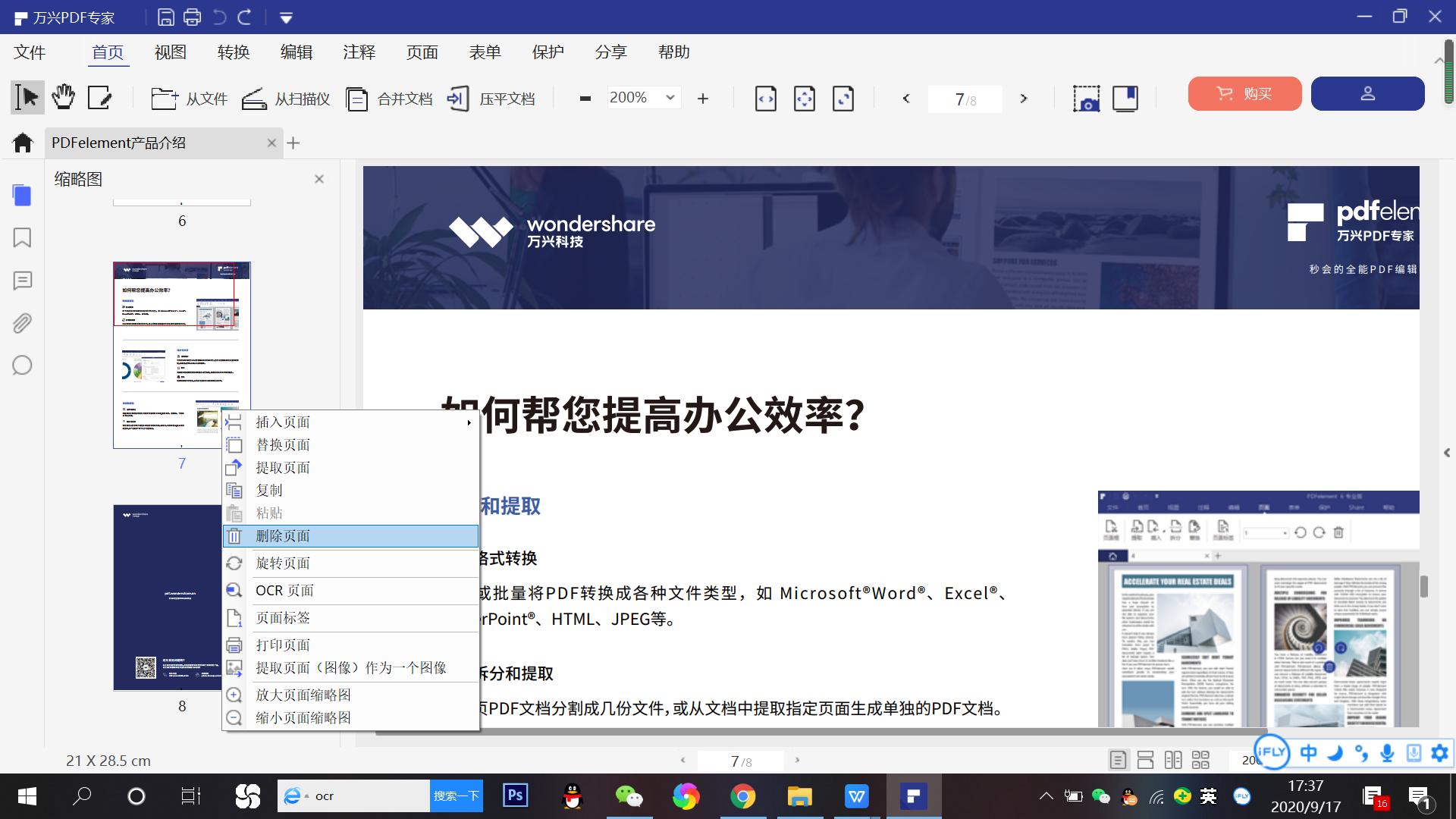 删除PDF页面