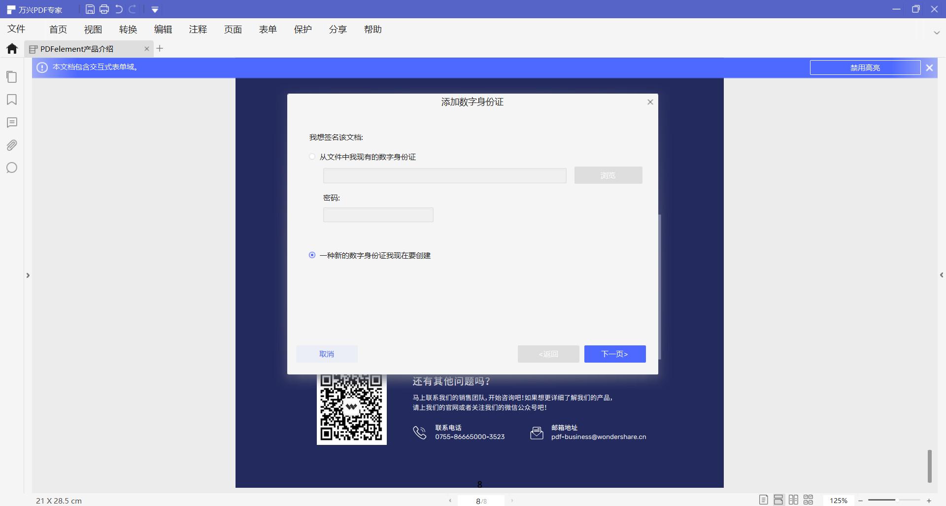 PDF文档添加签名
