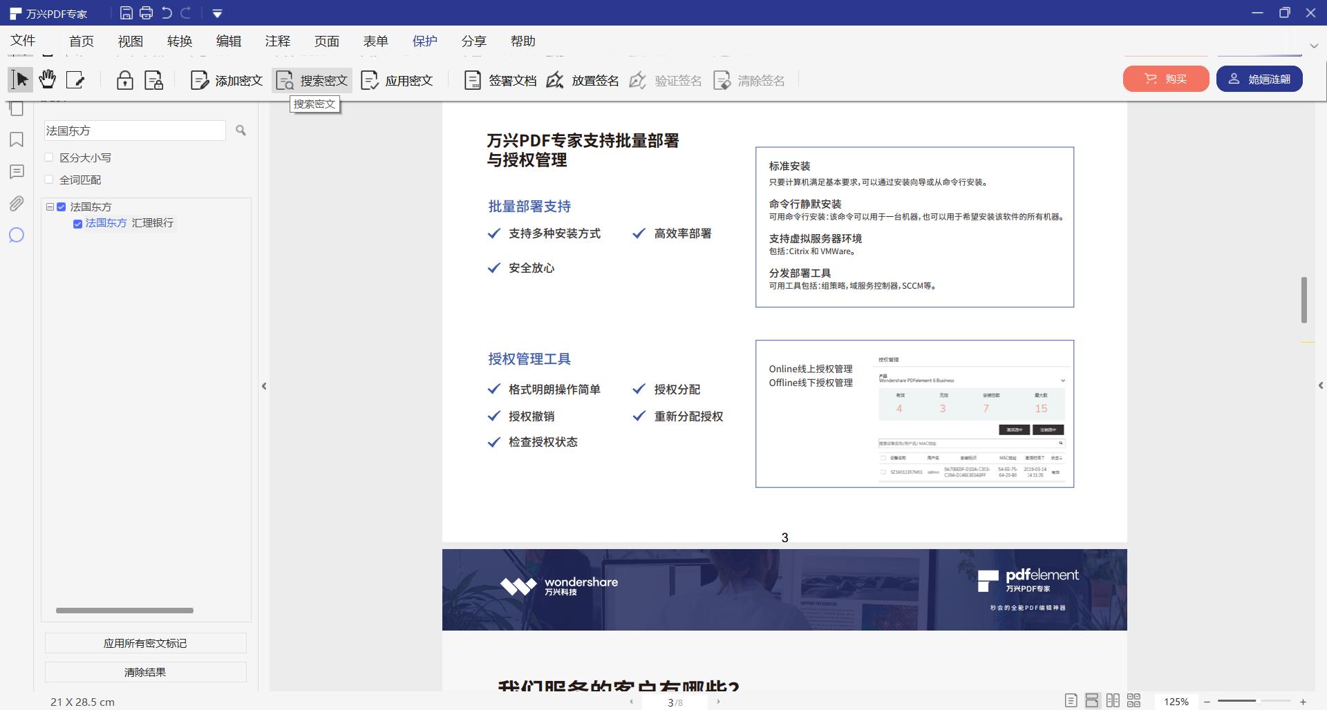 PDF添加密文