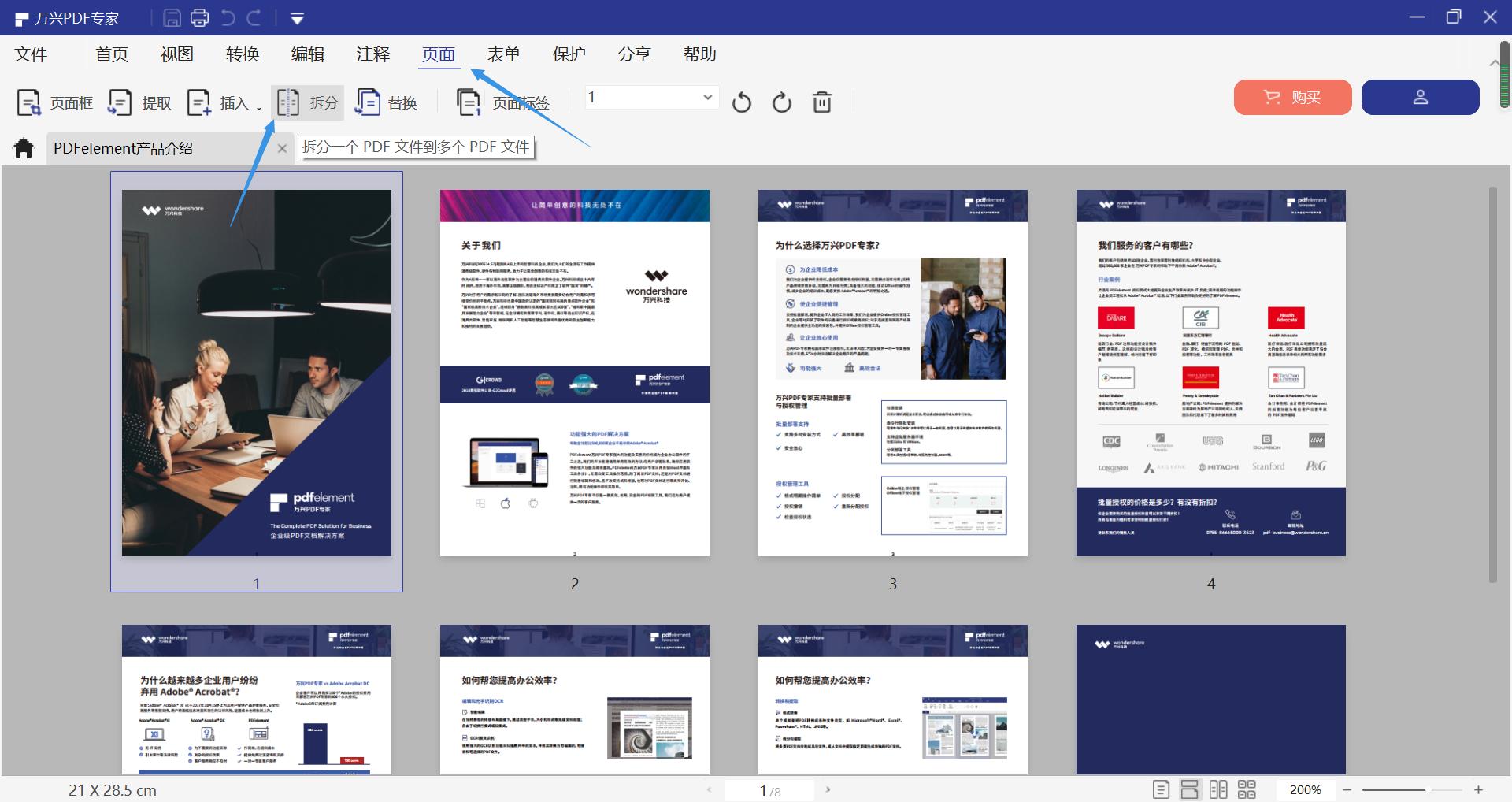 拆分PDF文档