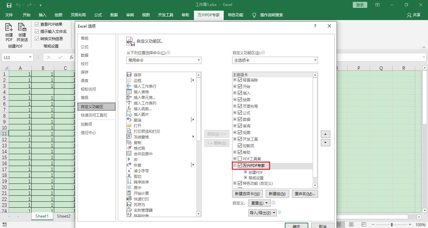 Excel文件转换为PDF