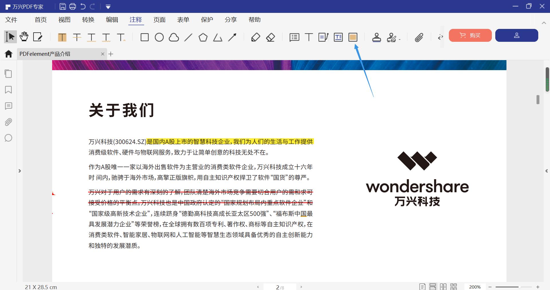 PDF文档注释步骤2
