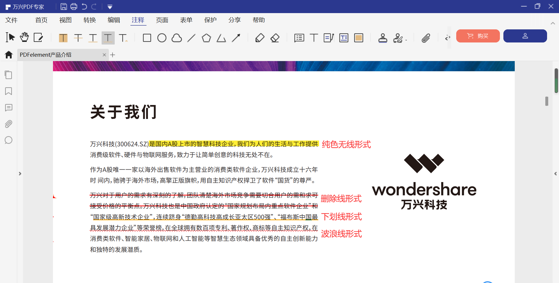 PDF文档注释步骤3