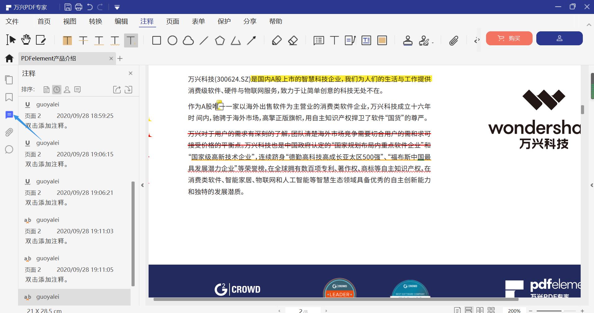 PDF文档注释步骤5