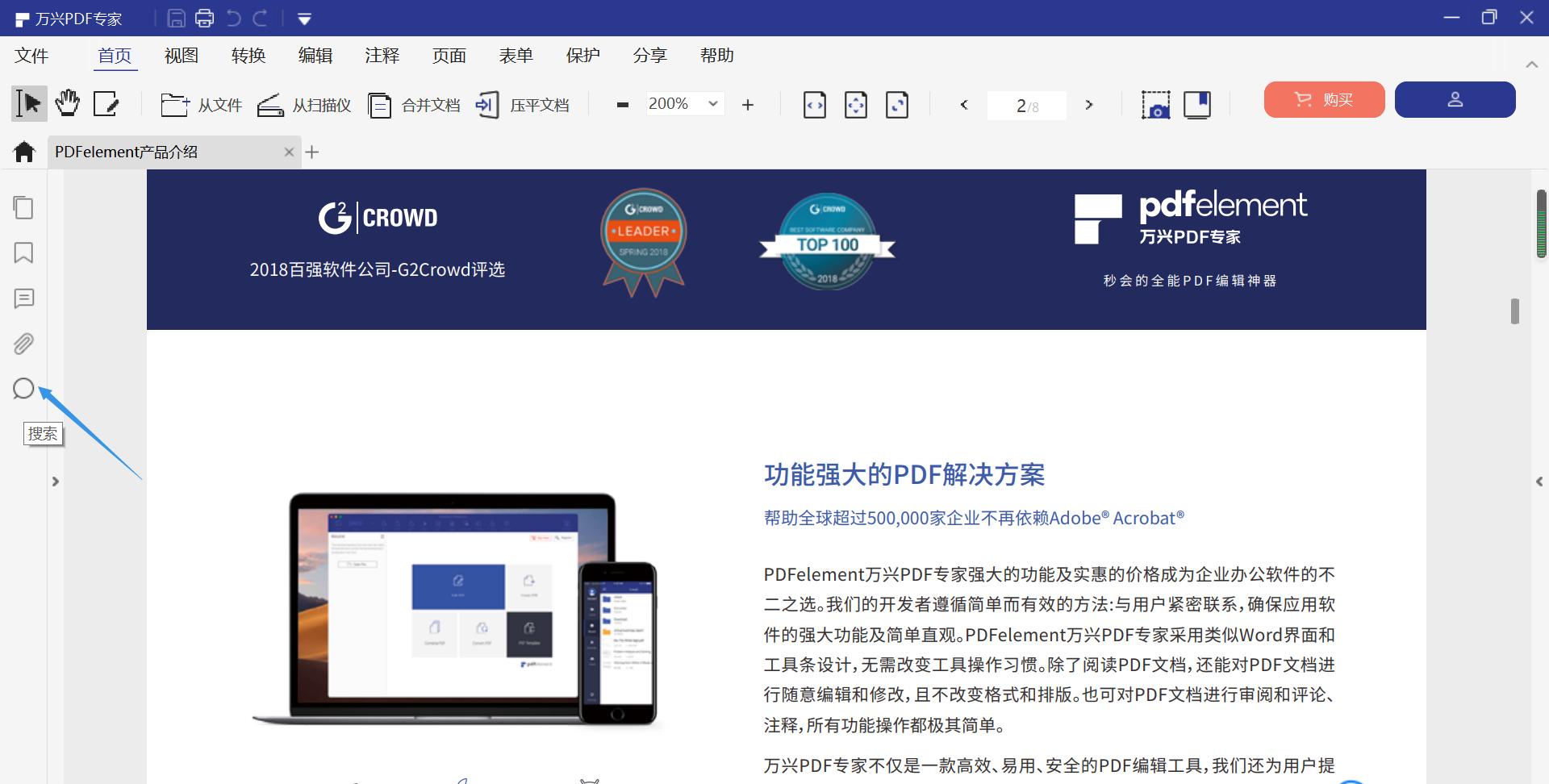 搜索PDF文件关键词步骤1