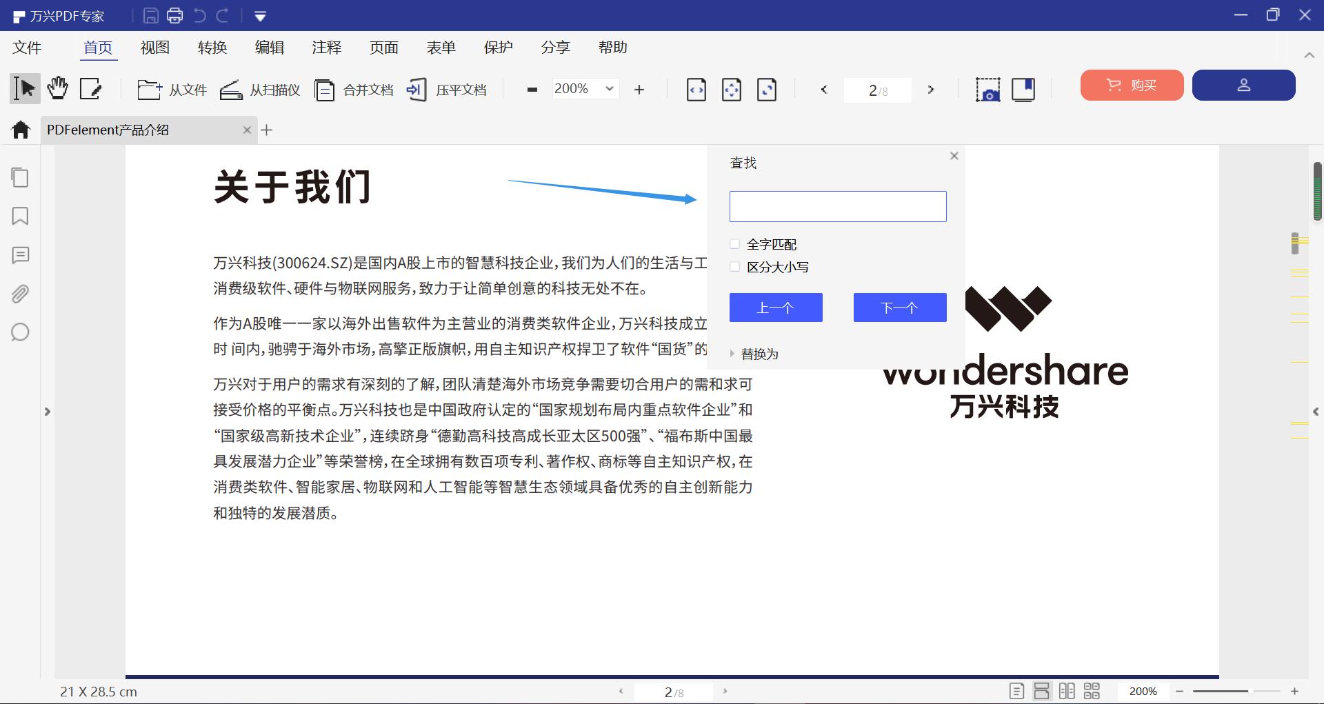 搜索PDF文件关键词步骤2