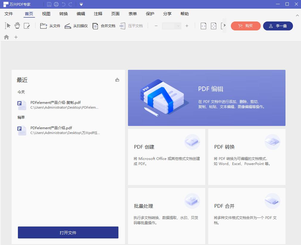 怎么新建PDF