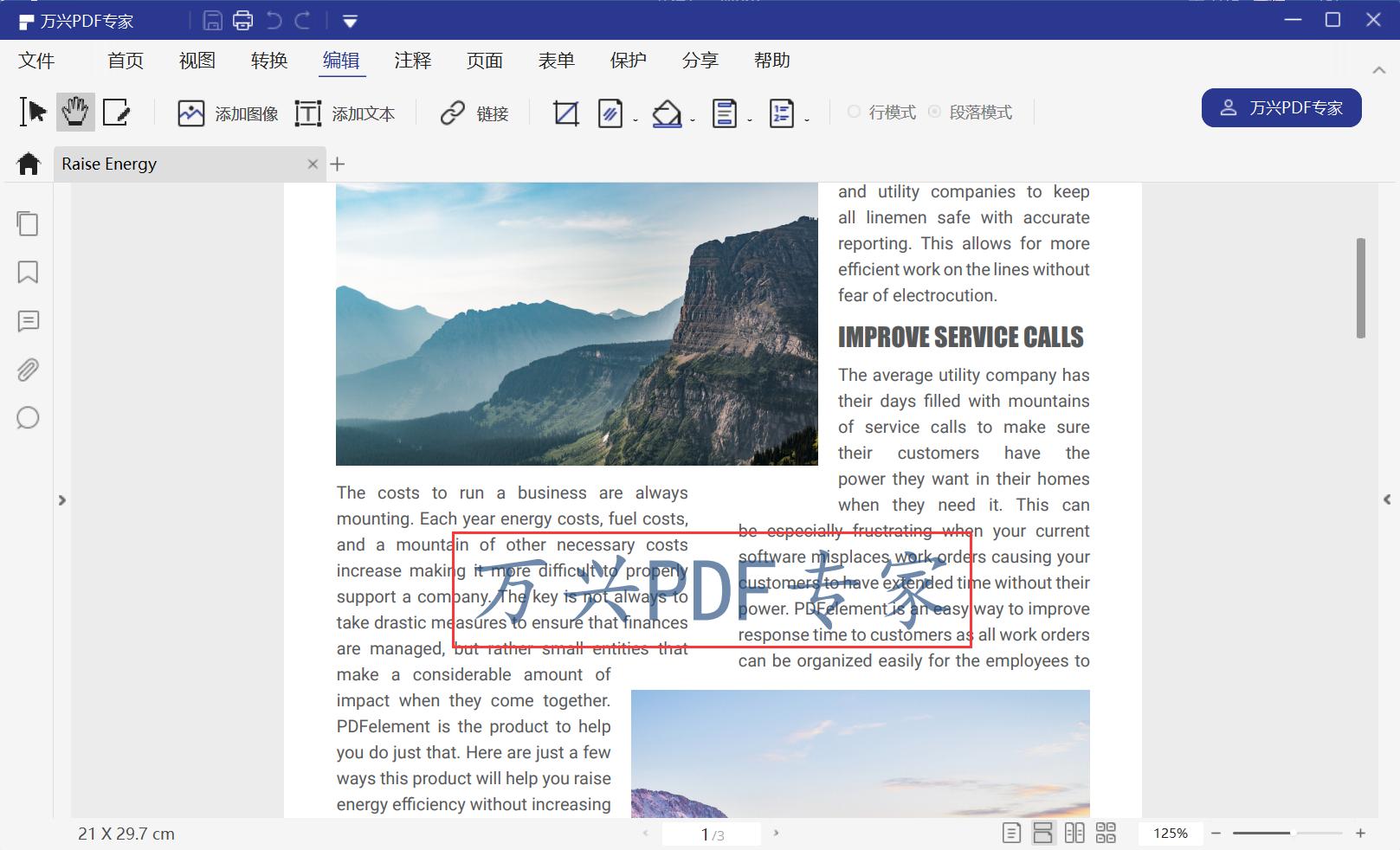 清除PDF文件水印步骤2