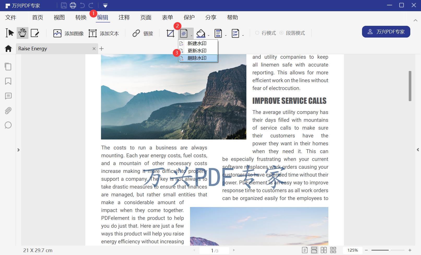 清除PDF文件水印步骤3