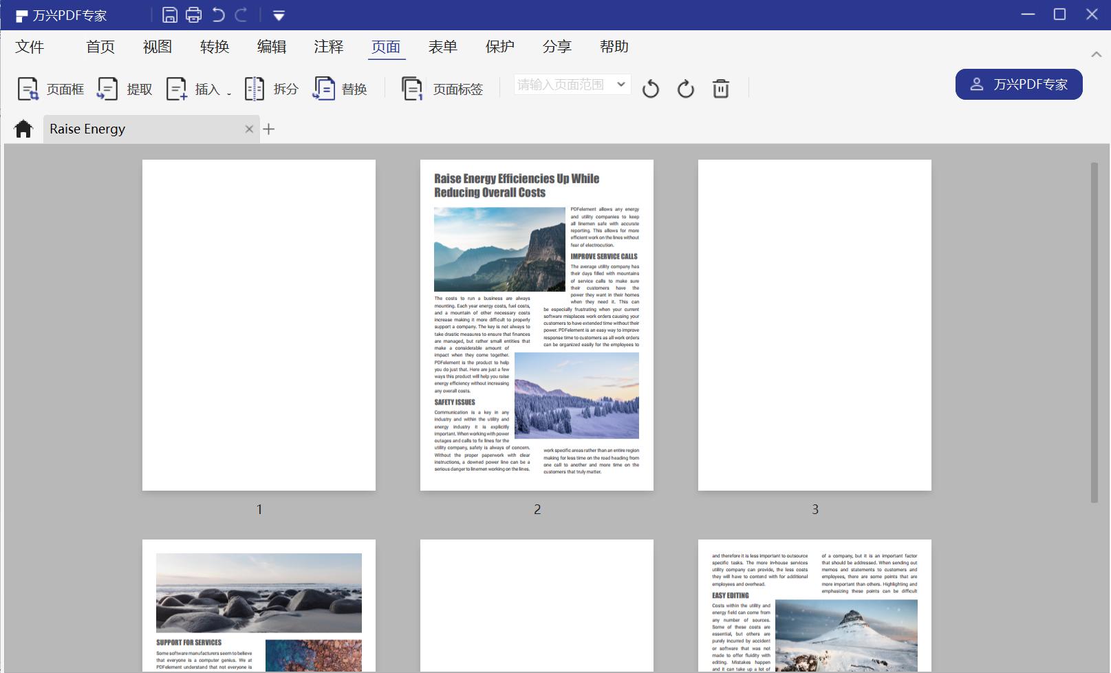 删除PDF的页面步骤2