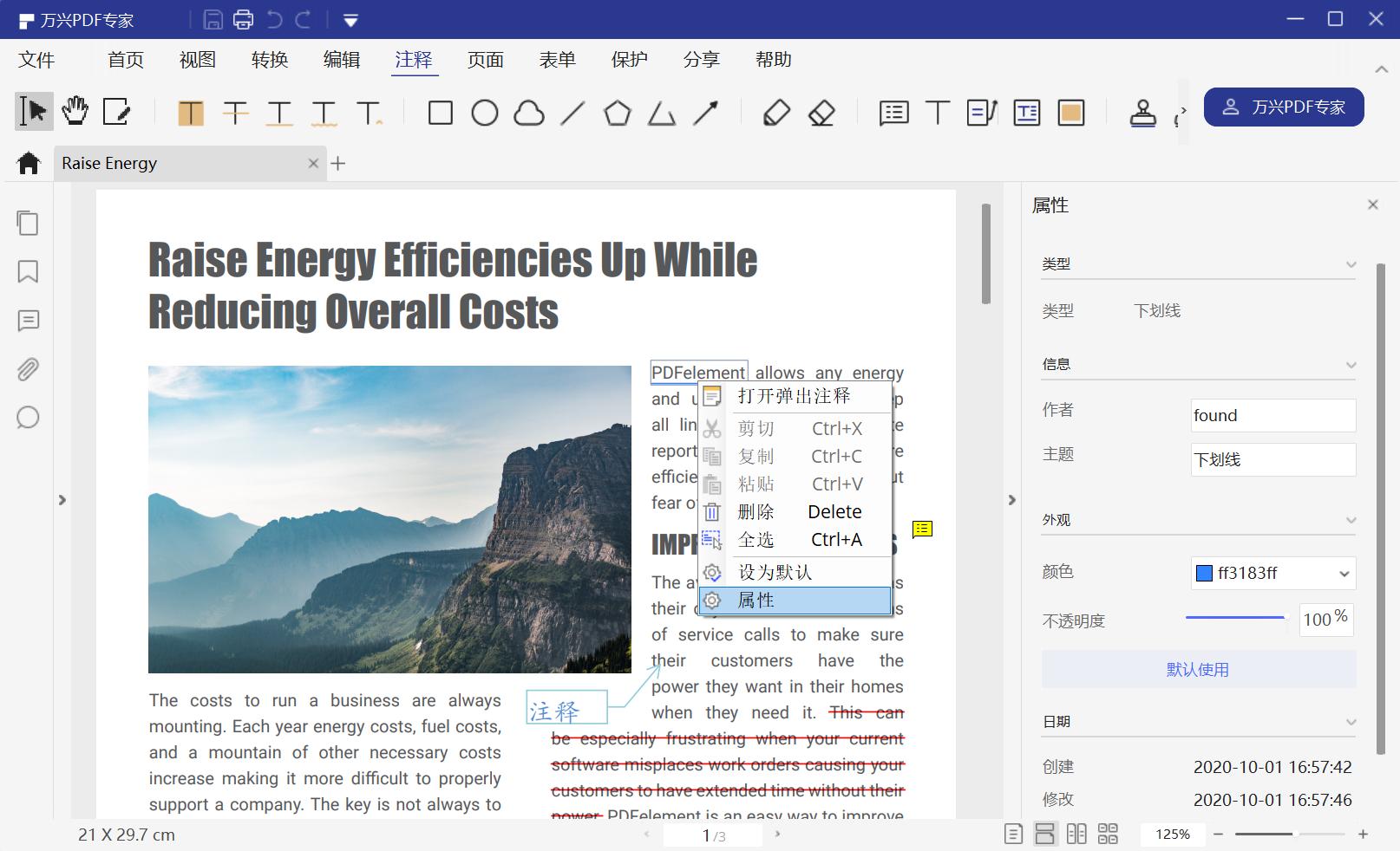 PDF批量删除注释
