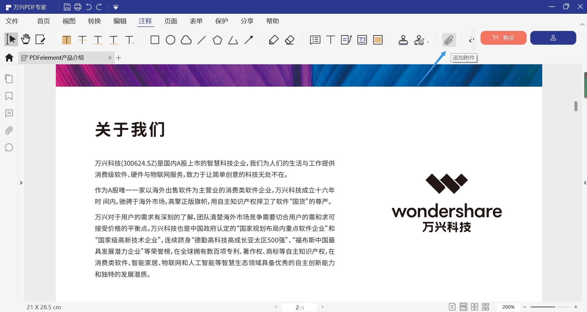 PDF文件添加附件步骤一