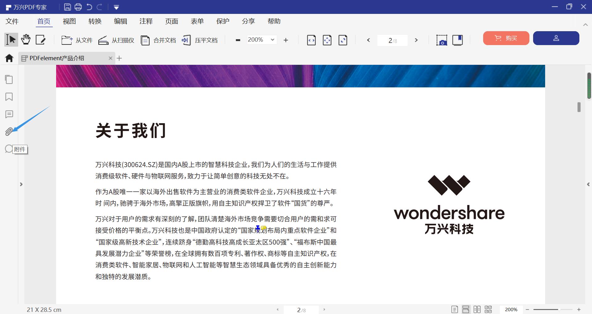 PDF文件添加附件步骤二