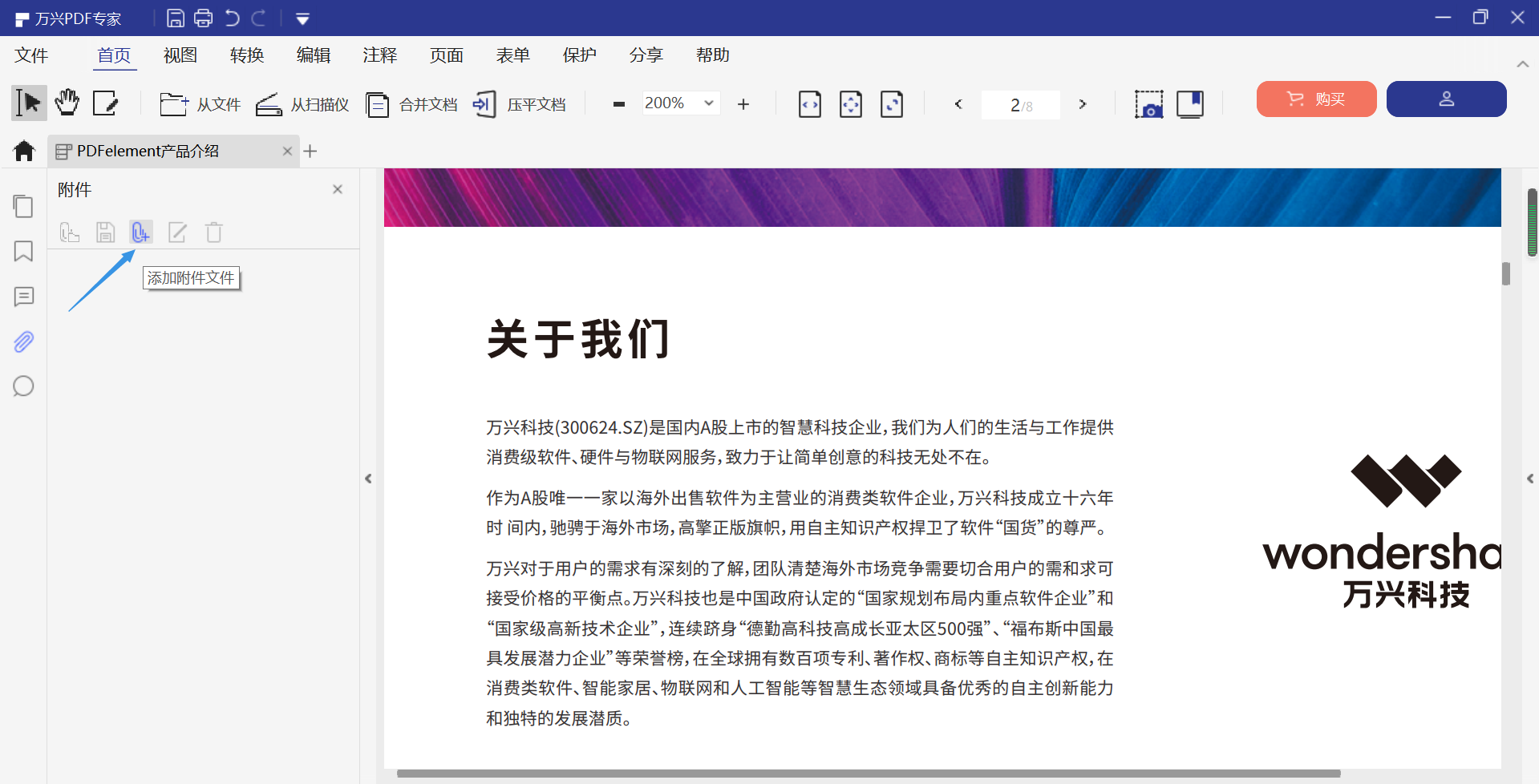 PDF文件添加附件步骤三