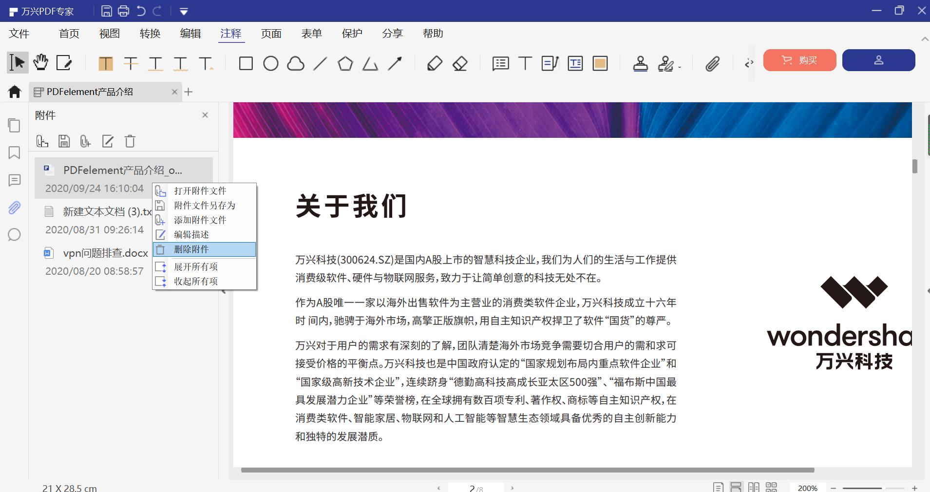 PDF文件添加附件步骤四