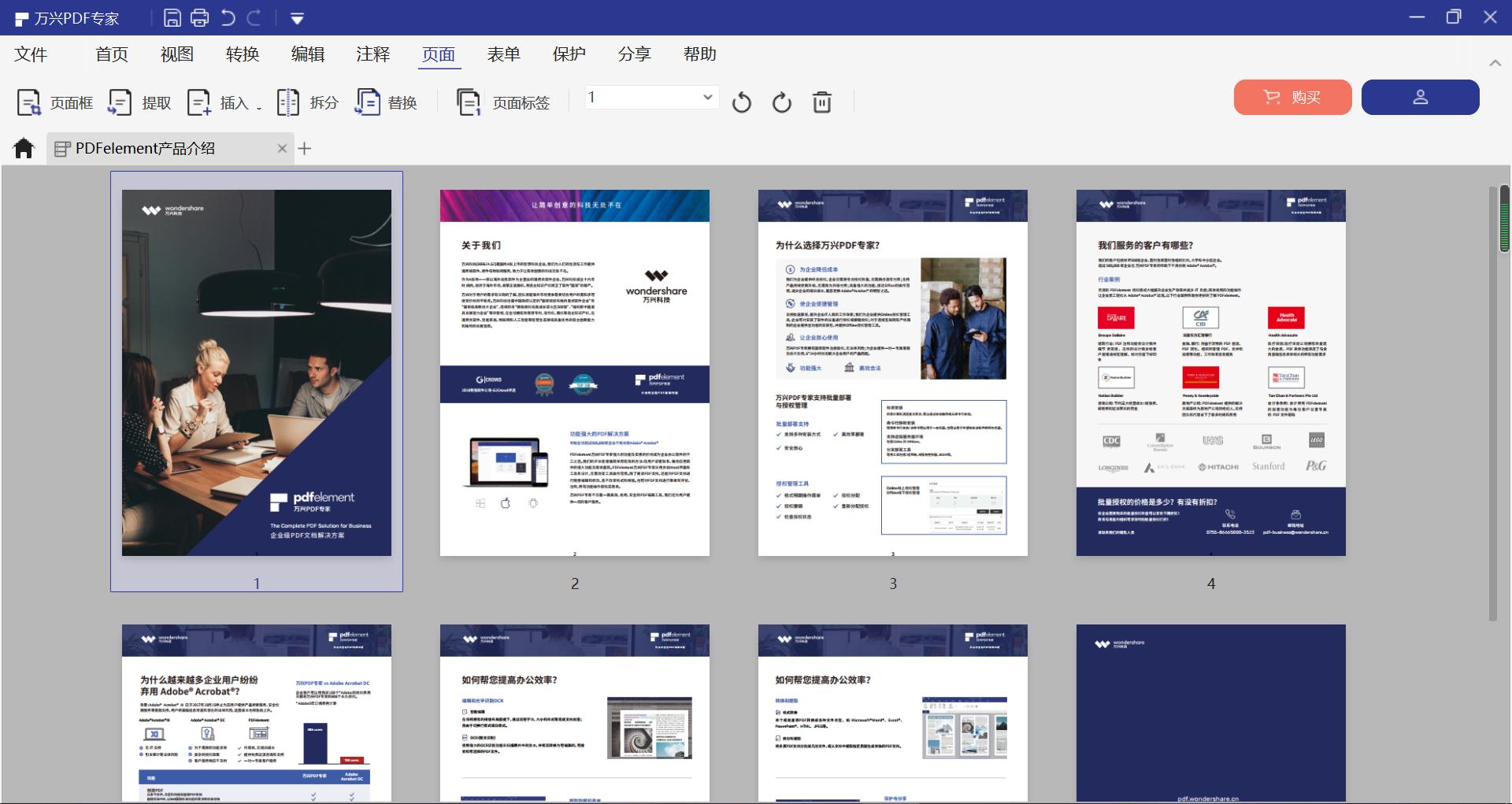 删除PDF页面步骤2