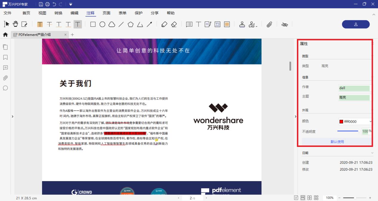 PDF文档的注释功能