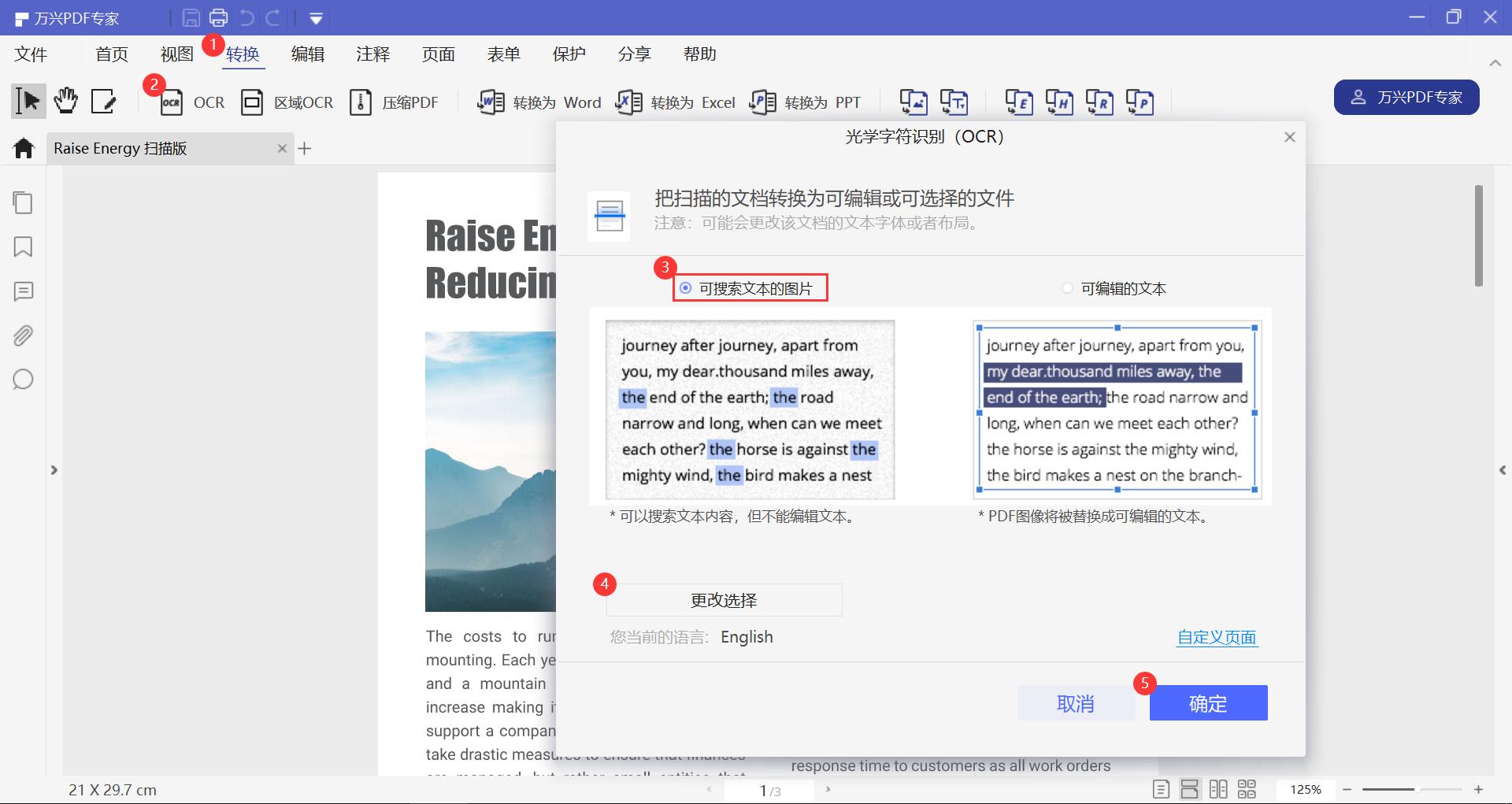 PDF文件中查找步骤3
