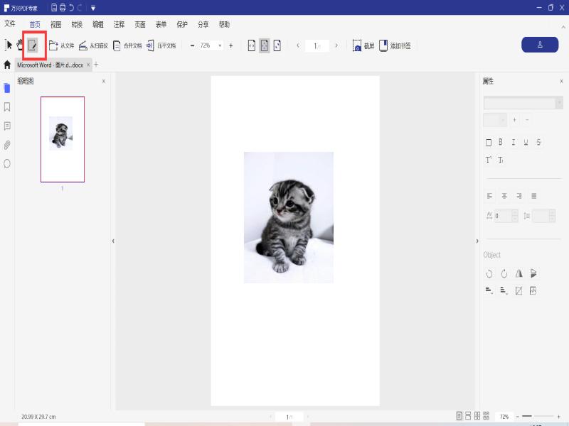 修改编辑图片步骤
