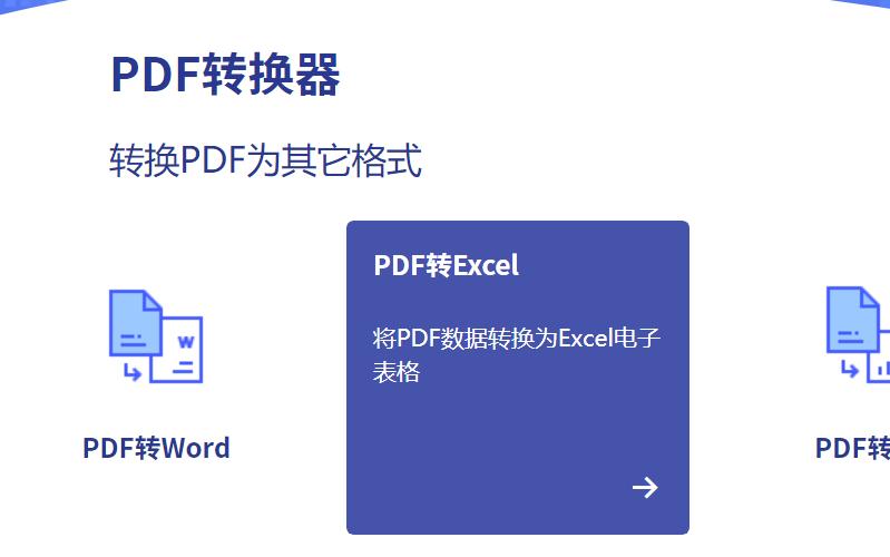PDF格式转换为Excel步骤3