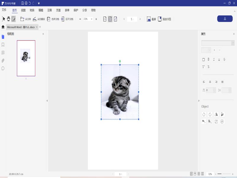 修改编辑图片步骤3