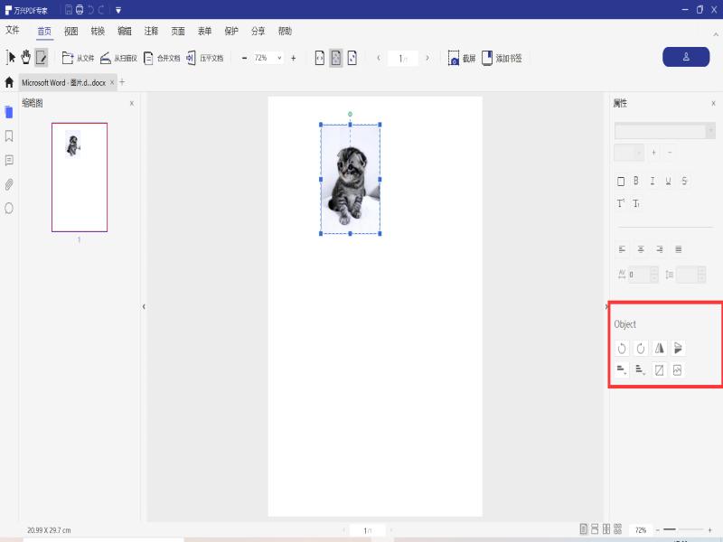 修改编辑图片步骤4