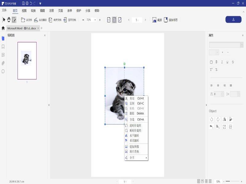 修改编辑图片步骤7