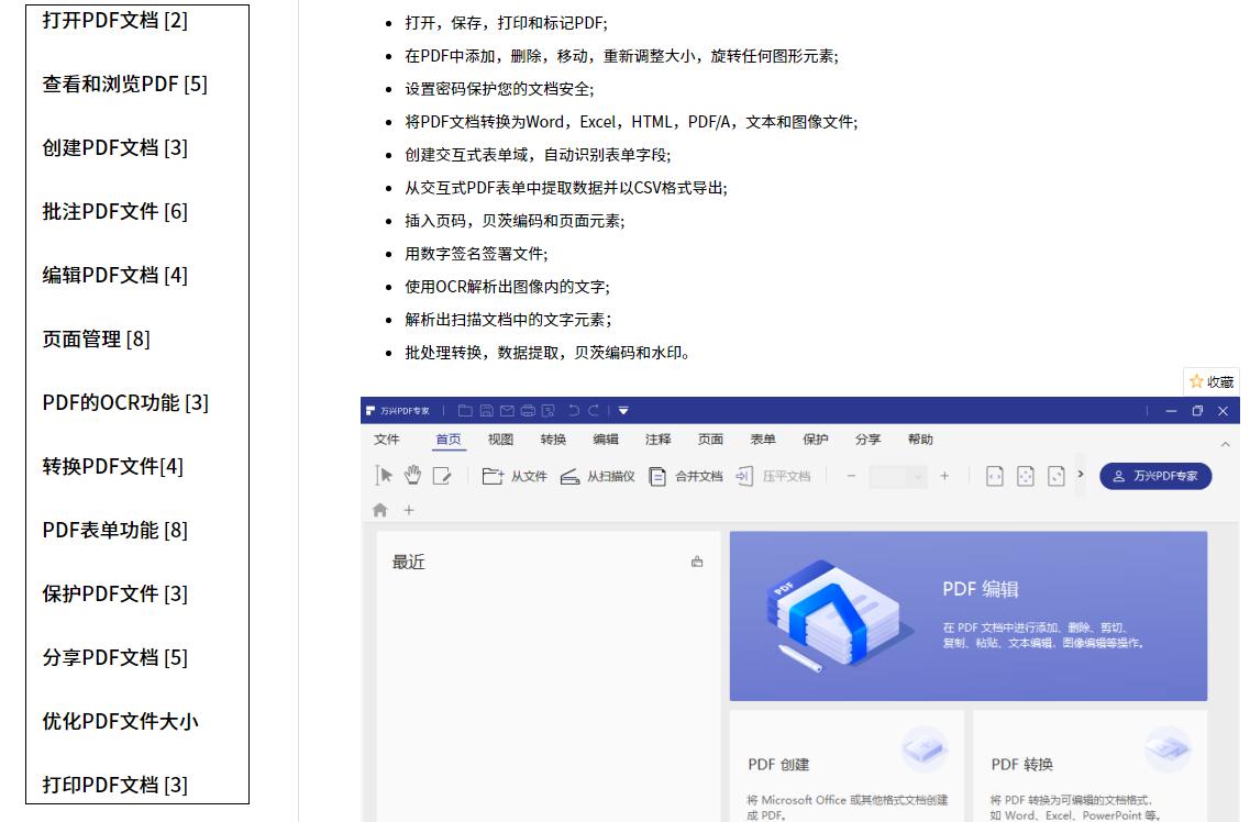 使用PDF步骤2
