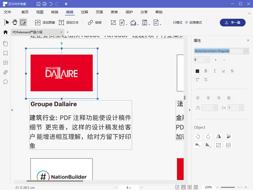 使用PDF步骤4