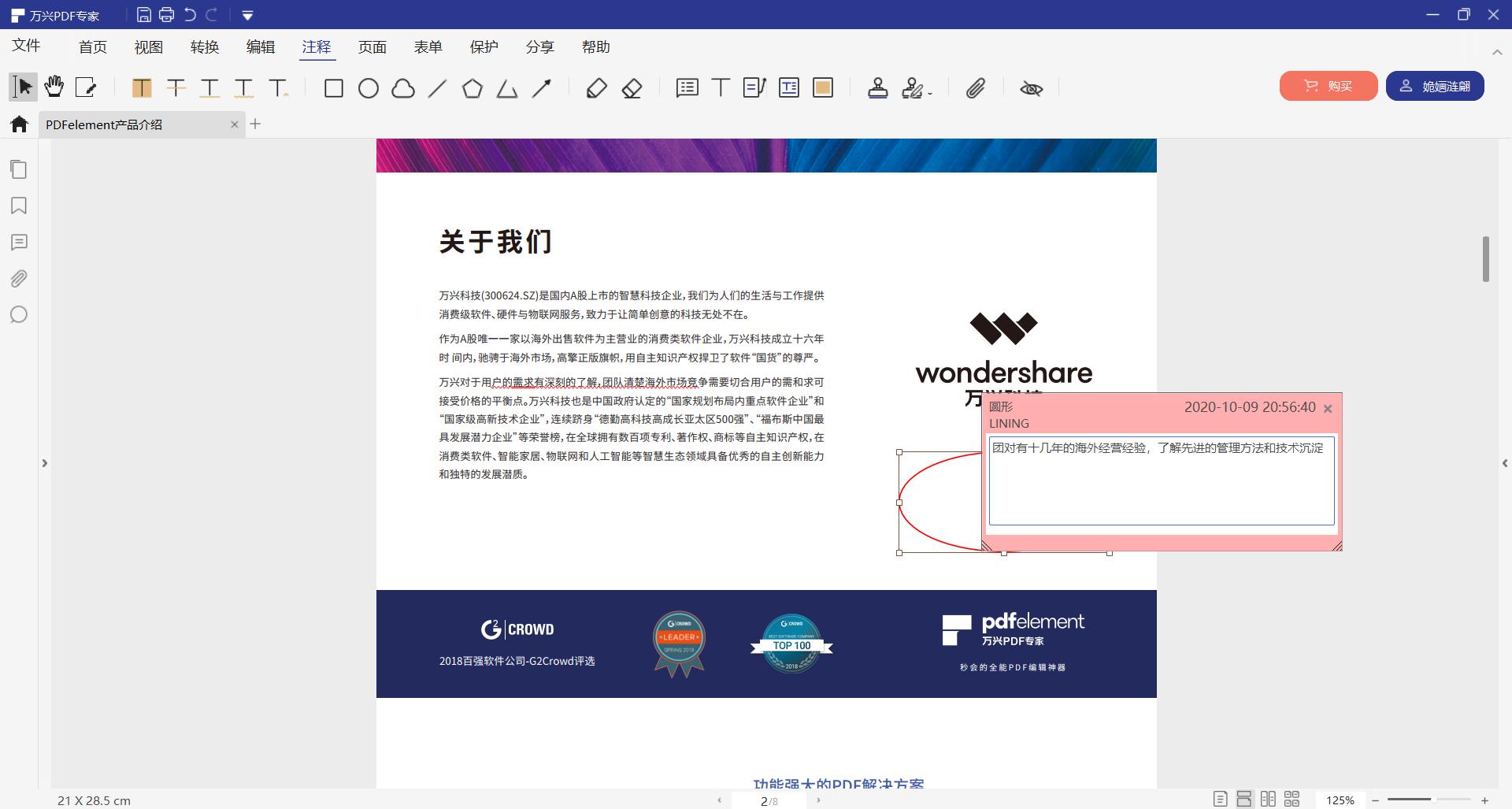 PDF添加注释步骤3