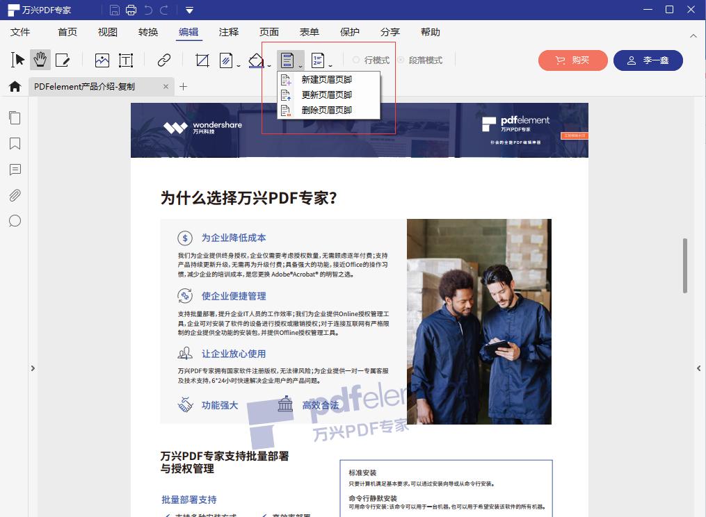 编辑PDF文件的页码步骤3