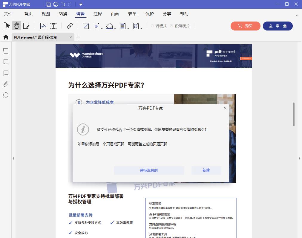 编辑PDF文件的页码步骤5