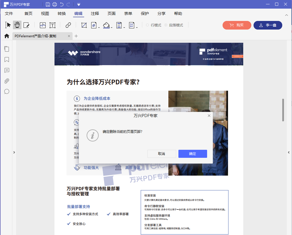 编辑PDF文件的页码步骤7