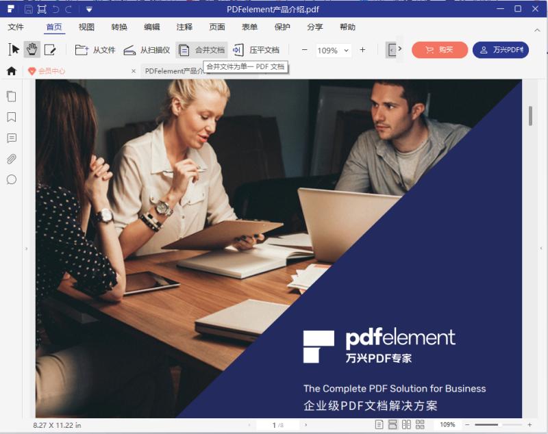 PDF文件加上电子签名步骤1