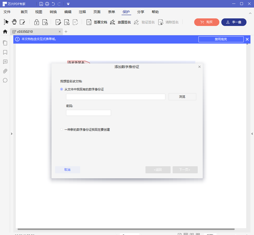 PDF文件加上电子签名步骤3