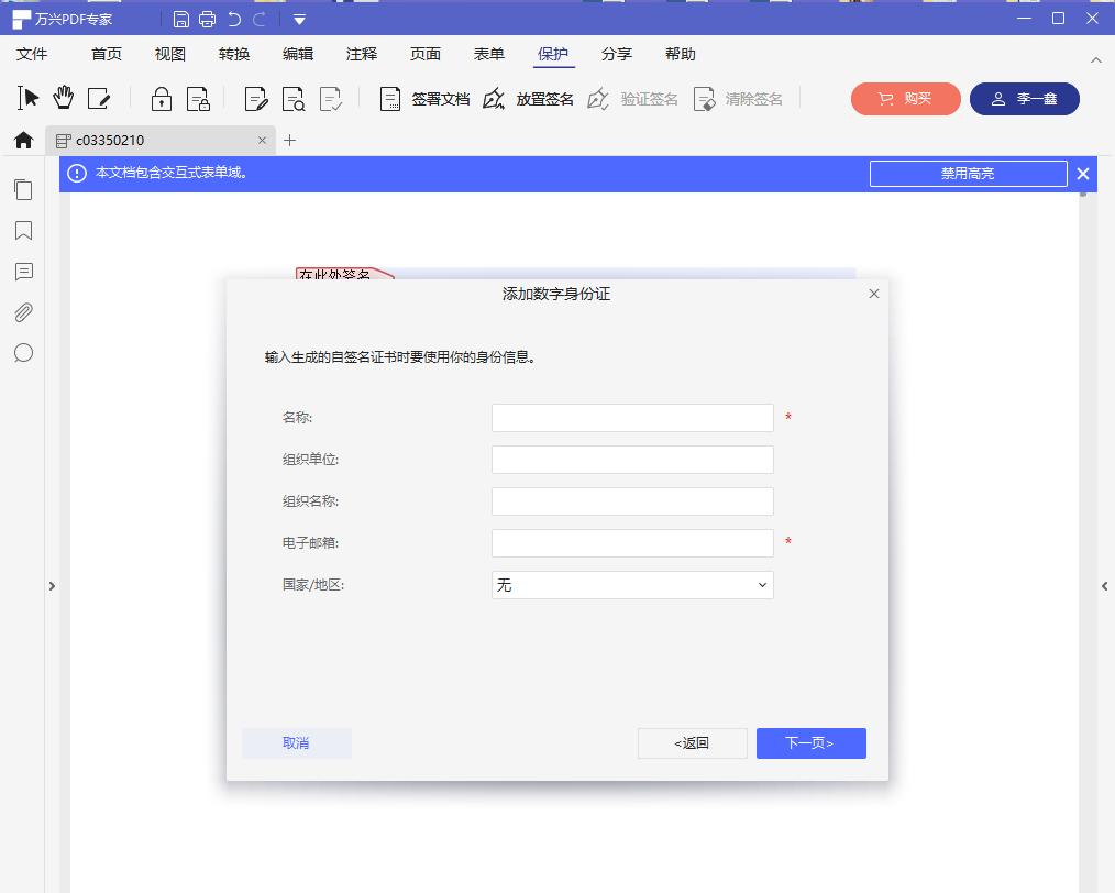 PDF文件加上电子签名步骤4