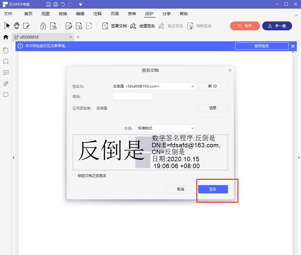 PDF文件加上电子签名步骤5