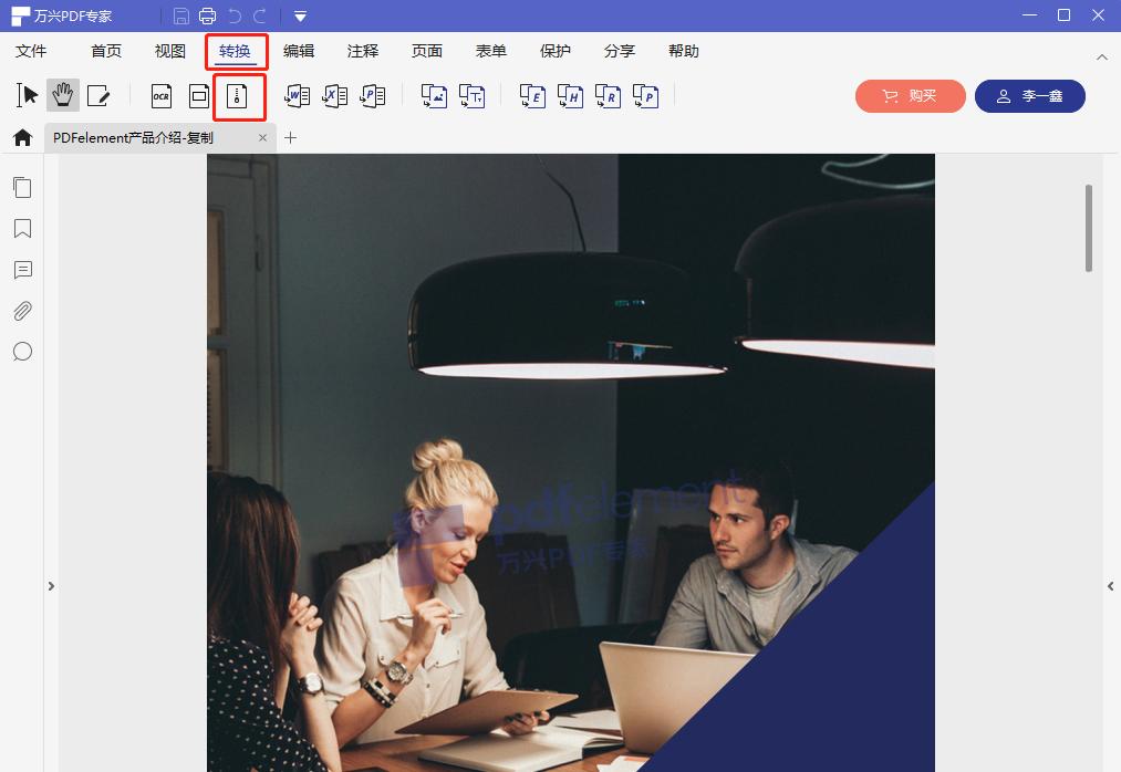 修改PDF文件大小步骤8