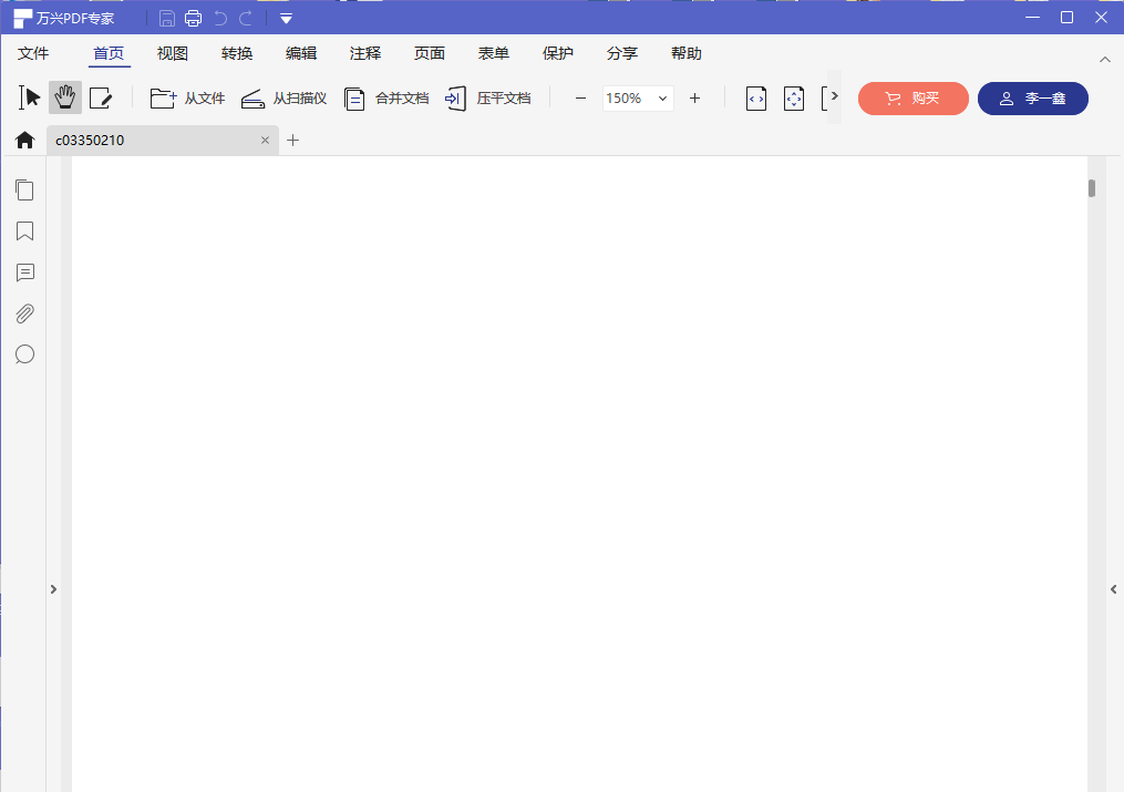 修改PDF文件大小步骤7