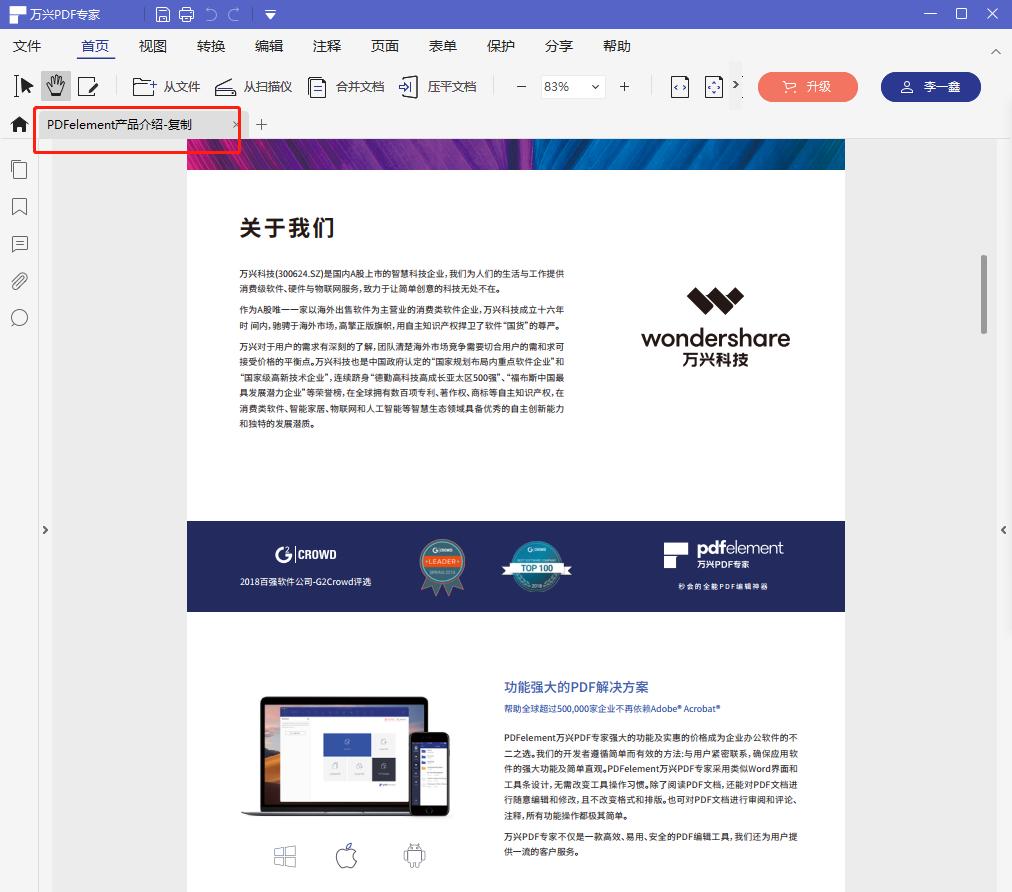 提取PDF中的图片步骤5