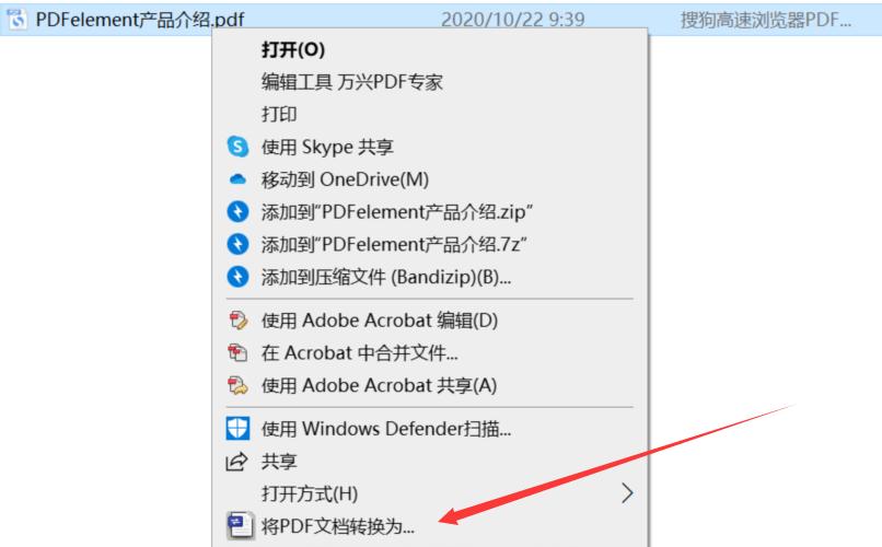 PDF文档转换为PPT步骤3