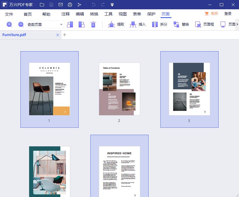 编辑扫描版的PDF步骤4